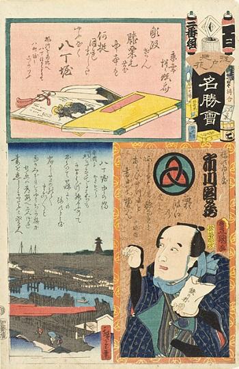 Utagawa Kunisada (Toyokuni III), Utagawa Hiroshige II, Hatchobori and Ichikawa Danzo, 1861, gift of Chuck Bowdlear, Ph.D., and John Borozan, M.A. (M.2003.67.7)