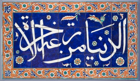 Tile Panel, Turkey, Iznik, Ottoman, last quarter of 16th century, The Nasli M. Heeramaneck Collection, gift of Joan Palevsky