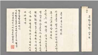 Hangeul Letter and Envelope, 1752–59, National Museum of Korea, Seoul, photo © National Museum of Korea